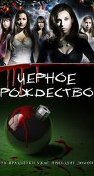 Black Christmas - Russian Movie Poster (xs thumbnail)