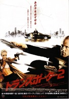 Transporter 2 - Japanese Movie Poster (xs thumbnail)