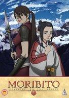 """""""Seirei no moribito"""" - British DVD cover (xs thumbnail)"""