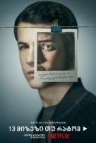 """Thirteen Reasons Why"" - Georgian Movie Poster (xs thumbnail)"