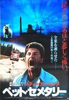 Pet Sematary - Japanese Movie Poster (xs thumbnail)