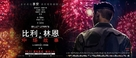 Billy Lynn's Long Halftime Walk - Chinese Movie Poster (xs thumbnail)