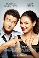Friends with Benefits - Russian Movie Poster (xs thumbnail)