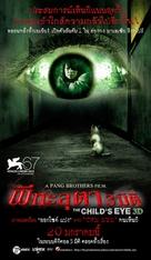 Child's Eye - Thai Movie Poster (xs thumbnail)