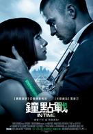 In Time - Taiwanese Movie Poster (xs thumbnail)