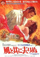 Gone with the Wind - Japanese Movie Poster (xs thumbnail)