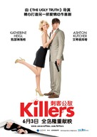 Killers - Singaporean Movie Poster (xs thumbnail)