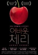 Cherry - South Korean Movie Poster (xs thumbnail)