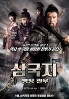 Gwaan wan cheung - South Korean Movie Poster (xs thumbnail)