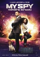 My Spy - Thai Movie Poster (xs thumbnail)