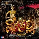 Nagavalli - Indian Movie Poster (xs thumbnail)