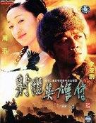 """""""She diao ying xiong zhuan"""" - Chinese Movie Cover (xs thumbnail)"""