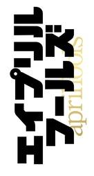 April Fools - Japanese Logo (xs thumbnail)
