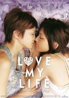 Love My Life - German poster (xs thumbnail)