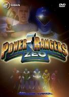 """Power Rangers Zeo"" - Movie Cover (xs thumbnail)"
