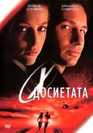 The X Files - Bulgarian DVD movie cover (xs thumbnail)
