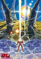 """""""Densetsu kyojin ideon"""" - Japanese Movie Poster (xs thumbnail)"""