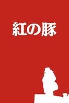 Kurenai no buta - Japanese DVD movie cover (xs thumbnail)