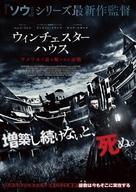 Winchester - Japanese Movie Poster (xs thumbnail)