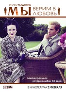W.E. - Russian Movie Poster (xs thumbnail)