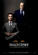 Wall Street: Money Never Sleeps - Russian Movie Poster (xs thumbnail)