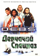 DEBS - Russian DVD cover (xs thumbnail)