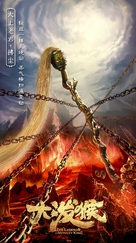 """The Legends of Monkey King"" - Chinese Movie Poster (xs thumbnail)"