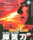 Sling Blade - Chinese Movie Cover (xs thumbnail)