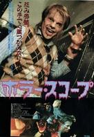 976-EVIL - Japanese Movie Poster (xs thumbnail)