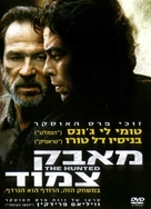 The Hunted - Israeli DVD cover (xs thumbnail)