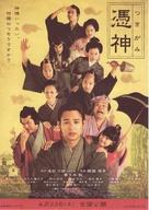 Tsukigami - Japanese poster (xs thumbnail)