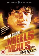 Wheels On Meals - British DVD cover (xs thumbnail)