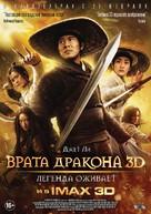Long men fei jia - Russian Movie Poster (xs thumbnail)