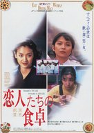 Yin shi nan nu - Japanese Movie Poster (xs thumbnail)