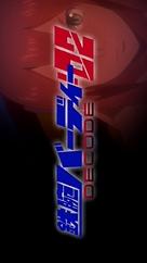 """Tetsuwan Birdy Decode"" - Japanese Logo (xs thumbnail)"