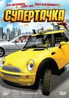 Das total verrückte Wunderauto - Russian Movie Cover (xs thumbnail)