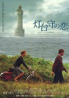 Équipier, L' - Japanese Movie Poster (xs thumbnail)
