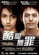 Sabu - Hong Kong poster (xs thumbnail)