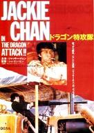 Mi ni te gong dui - Japanese Movie Poster (xs thumbnail)