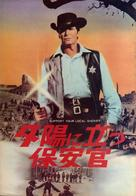 Support Your Local Sheriff! - Japanese Movie Cover (xs thumbnail)