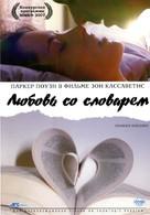Broken English - Ukrainian Movie Cover (xs thumbnail)