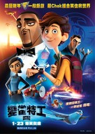 Spies in Disguise - Hong Kong Movie Poster (xs thumbnail)