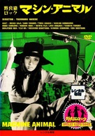 Nora-neko rokku: Mashin animaru - Japanese DVD cover (xs thumbnail)