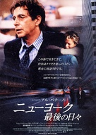 People I Know - Japanese Movie Poster (xs thumbnail)