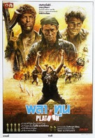 Platoon - Thai Movie Poster (xs thumbnail)