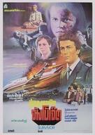 The Survivor - Thai Movie Poster (xs thumbnail)