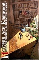 Istoriya Asi Klyachinoy, kotoraya lyubila, da ne vyshla zamuzh - Russian Movie Poster (xs thumbnail)