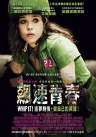 Whip It - Taiwanese Movie Poster (xs thumbnail)