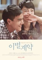 A Wedding Invitation - South Korean Movie Poster (xs thumbnail)