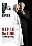 The Good Liar - Greek Movie Poster (xs thumbnail)